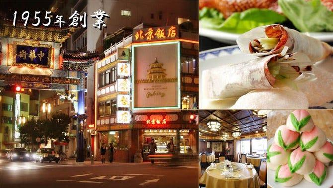 飯店 北京