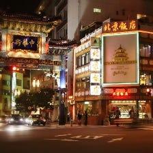 中華街の老舗