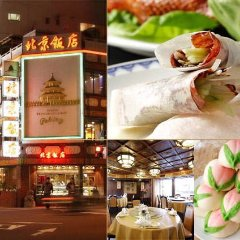 横浜中華街 北京飯店