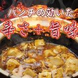 本格四川マーボー豆腐 〜辛いだけではなく、何度も試食して完成させた逸品です。