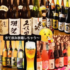 100種飲み放題、獺祭・久保田もOK!