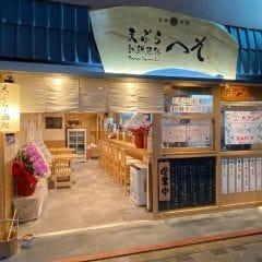 天ぷら・割鮮酒処 へそ京都店