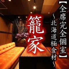 個室×北海道極食材籠家(かごや) 札幌駅本店