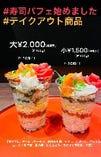 インスタ映え間違いなし 『寿司パフェ』