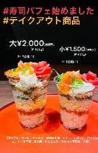 インスタ映え間違いなし■寿司パフェ