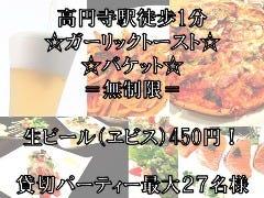 肉Bistro パテ屋 高円寺