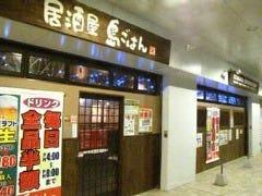 島ごはん コザ・ミュージックタウン店