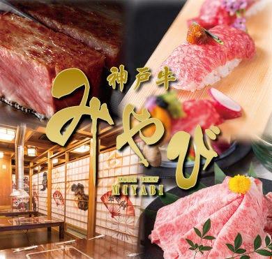焼肉 ステーキ 神戸牛みやび