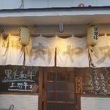 JR久宝寺駅より徒歩5分。焼肉宴会やご家族での焼肉に。