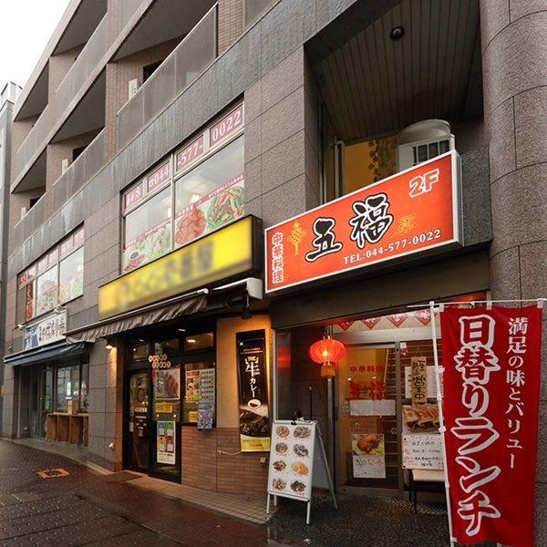 武蔵新城駅すぐ!