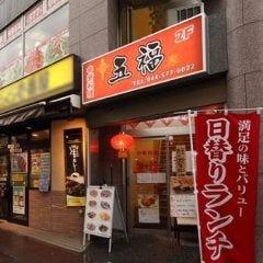 中華居酒屋 五福 武蔵新城
