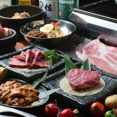 大衆ホルモン焼肉 肉まる本店  こだわりの画像