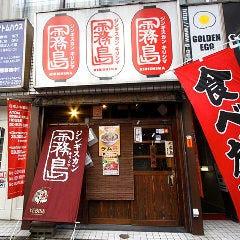 ジンギスカン霧島 新宿店