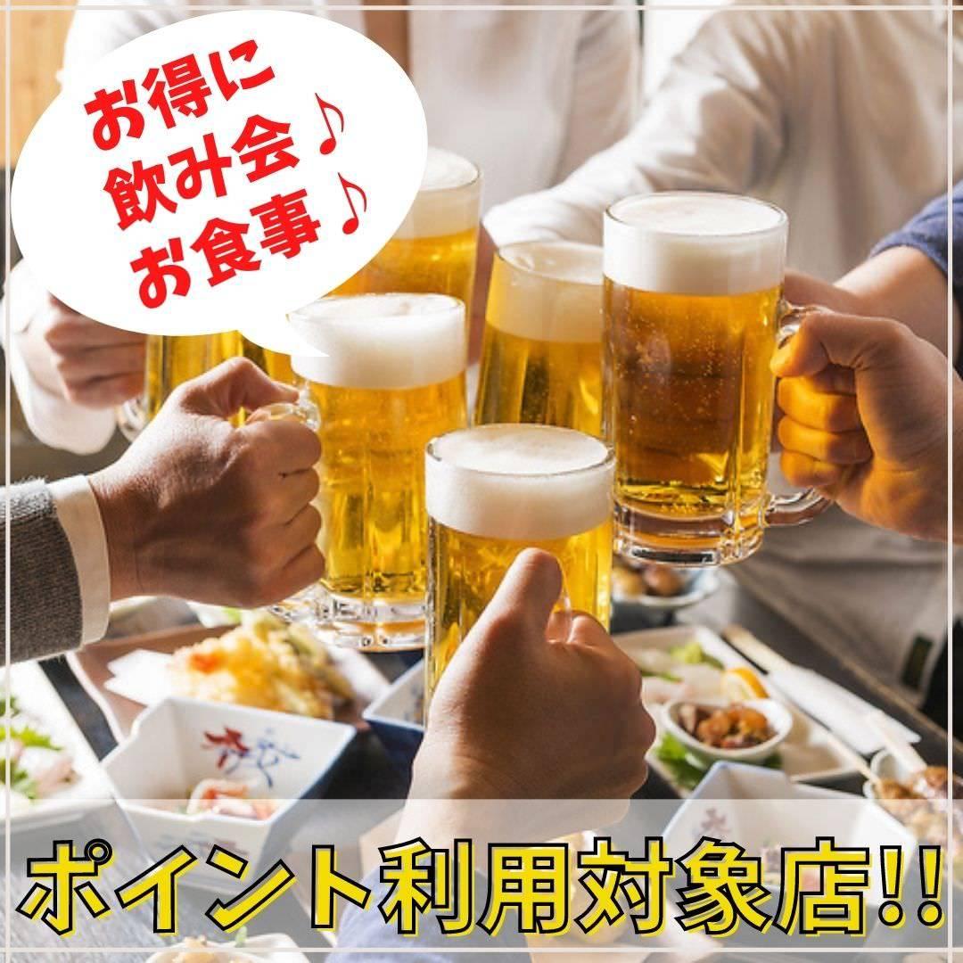 宴会に最適な飲み放題付コース