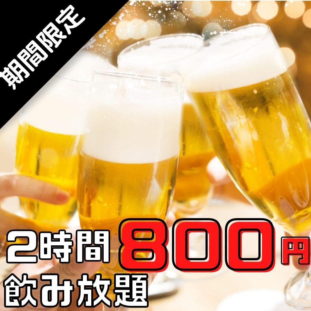 【期間限定】当日OK!ドリンクがお得に♪2時間飲み放題 ⇒800円!!