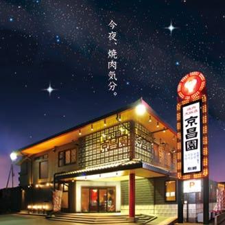 京昌園 別館