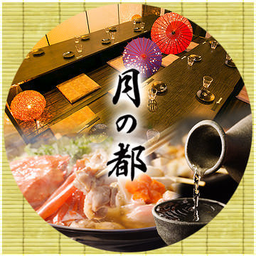 小松 個室居酒屋 月の都 小松駅前店