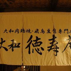 大和 徳寿庵