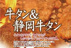 炭火牛タン焼 しおや 静岡パルシェ店