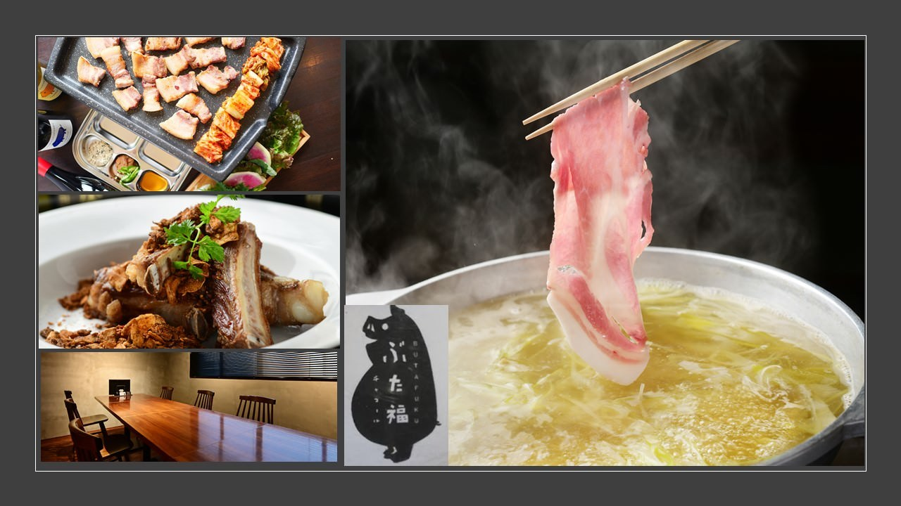 豚しゃぶと炭火焼き ぶた福チャコール