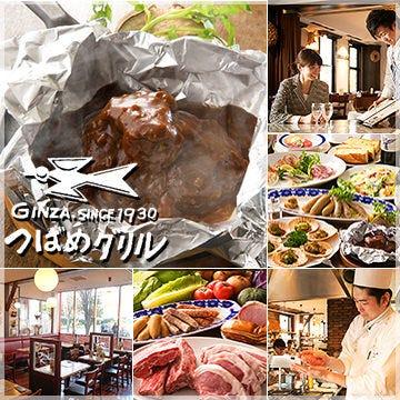 つばめグリル キュービックプラザ新横浜店