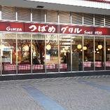 [駅近で便利◎] 新横浜駅徒歩1分◇行楽やお買い物帰りにも最適
