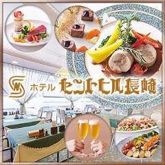 ホテル セントヒル長崎
