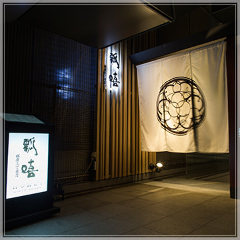 京都 瓢喜 銀座3丁目店