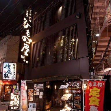大井町のひもの屋  メニューの画像