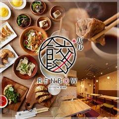 餃子 RENBOW 赤羽一番街店