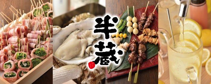牡蠣食べ放題&卓上レモンサワー飲み放題 半蔵 広島流川店