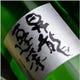 7月に行った『日本酒を楽しむ会』のお酒!