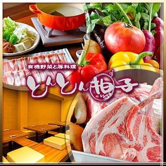野菜としゃぶしゃぶのお店 とんとん拍子 奥渋谷店