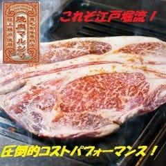 焼肉まるしま 江戸堀店