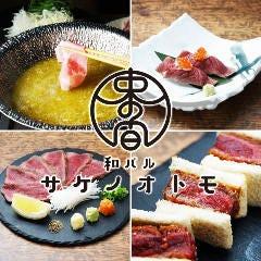 道産牛タンと肉寿司 和バル サケノオトモ ~束の間~ 新札幌店