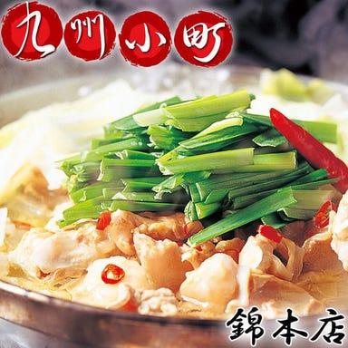 九州料理×個室居酒屋 九州小町 栄錦本店 メニューの画像