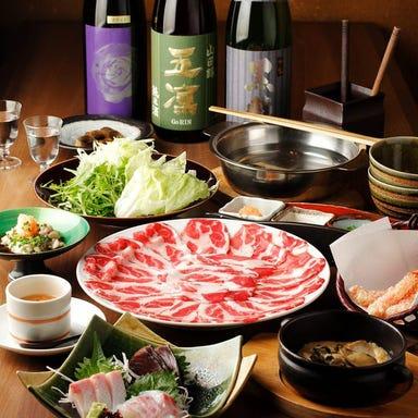 炭火・家庭料理 赤坂かこい  こだわりの画像
