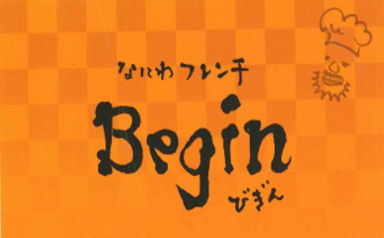 なにわフレンチ Begin  コースの画像