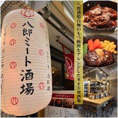 Hachirou Meat Sakaba