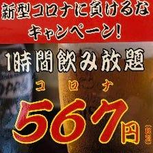コスパ最強!新型コロナに負けるなキャンペーン《1時間飲み放題が567円(税抜)!》