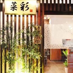 創作中華 菜彩厨房