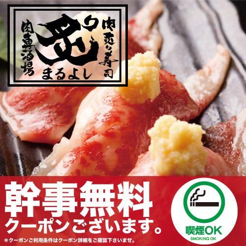 肉寿司横丁 まるよし 川崎駅前店