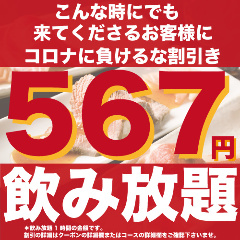肉炙り寿司× 個室肉酒場 川崎まるよし