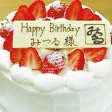 3)ホールケーキの手配可能(前日までの手配になります)