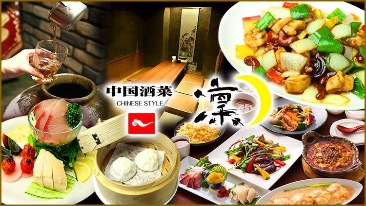 中国酒菜 凛