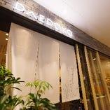 [駅近!アクセス抜群] 『丸ビル』の6階!東京駅直結で楽々便利♪