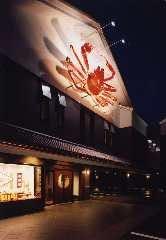 Kani Douraku Kurashikiten