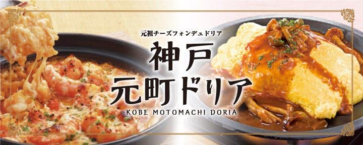 神戸元町ドリア三井アウトレットパーク札幌北広島店