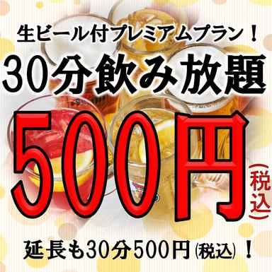 全席個室ダイニング 忍家 千葉EXビル店 コースの画像