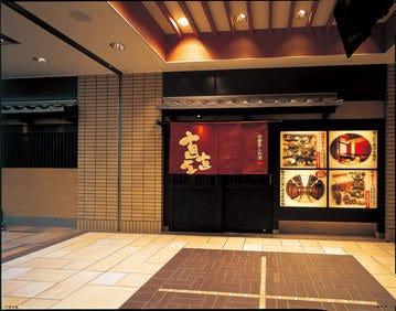 个室 和食 矗々家 JR大阪驿前店
